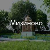 Мизиново