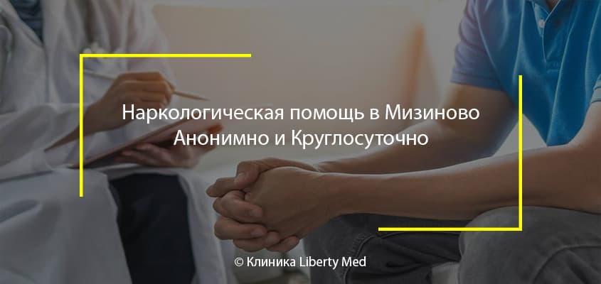 Наркологическая помощь в Мизиново Анонимно и Круглосуточно