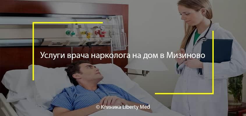 Услуги врача нарколога на дом в Мизиново