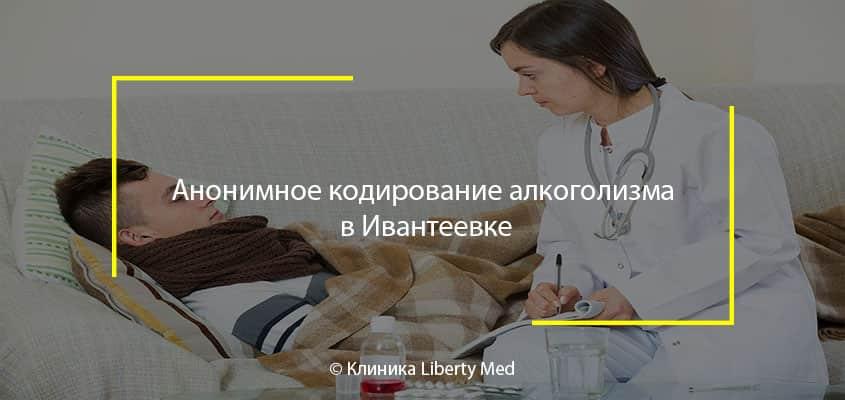 Кодирование алкоголизма в Ивантеевке