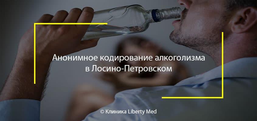 анонимное кодирование алкоголизма в Лосино-Петровском