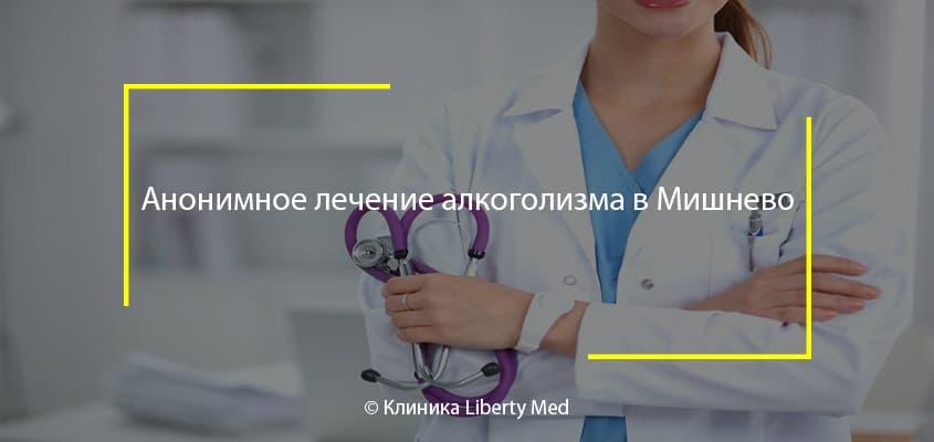 Анонимное лечение алкоголизма в Мишнево