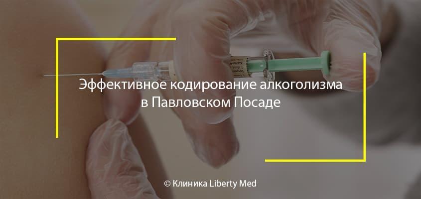 Эффективное кодирование алкоголизма в Павловском Посаде