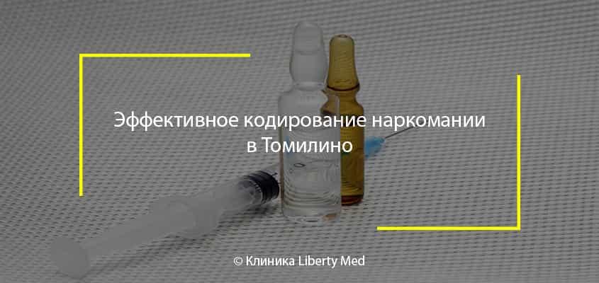 Эффективное кодирование наркомании в Томилино
