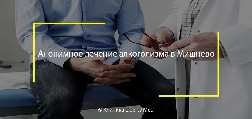 Эффективное кодирование от алкоголизма в Мишнево