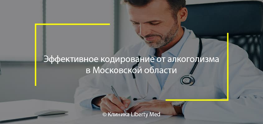 Эффективное кодирование от алкоголизма в Московской области