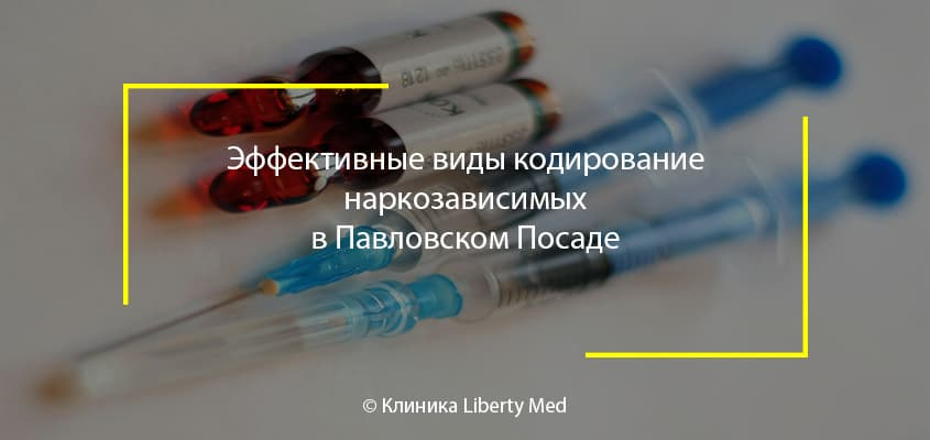 Эффективные виды кодирование наркозависимых в Павловском Посаде