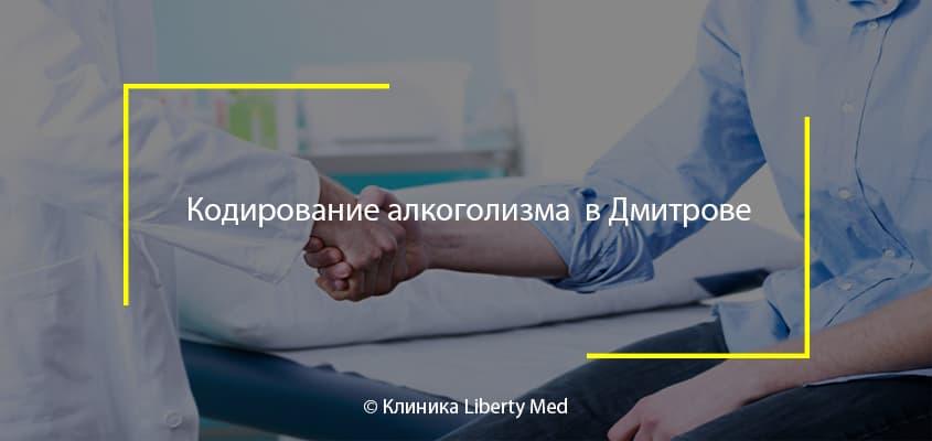 Анонимное кодирование алкоголизма в Дмитрове