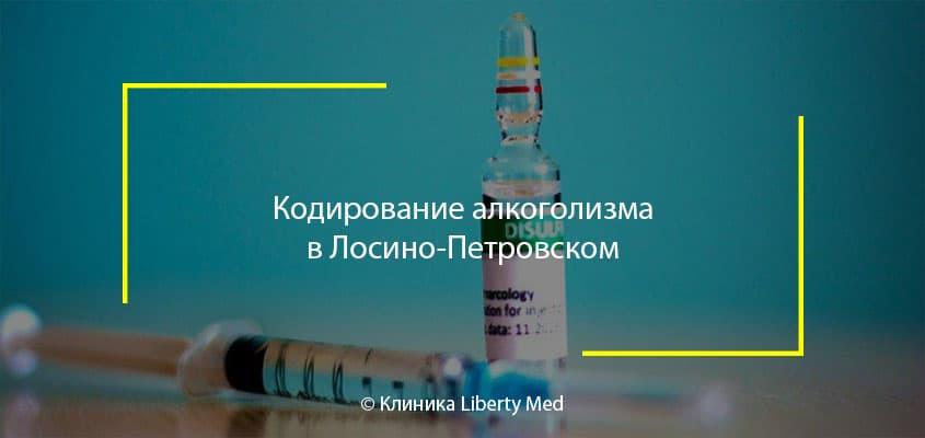 Кодирование алкоголизма в Лосино-Петровском