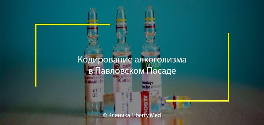 Кодирование алкоголизма в Павловском Посаде