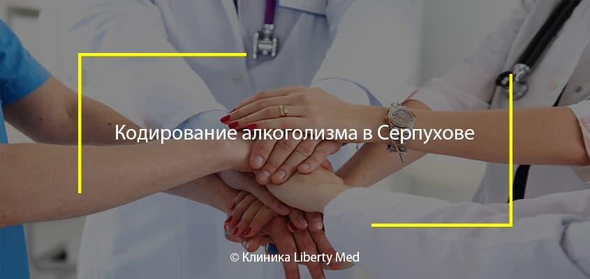 Кодирование алкоголизма в Серпухове