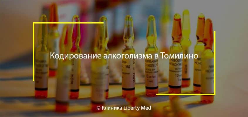 Кодирование алкоголизма в Томилино