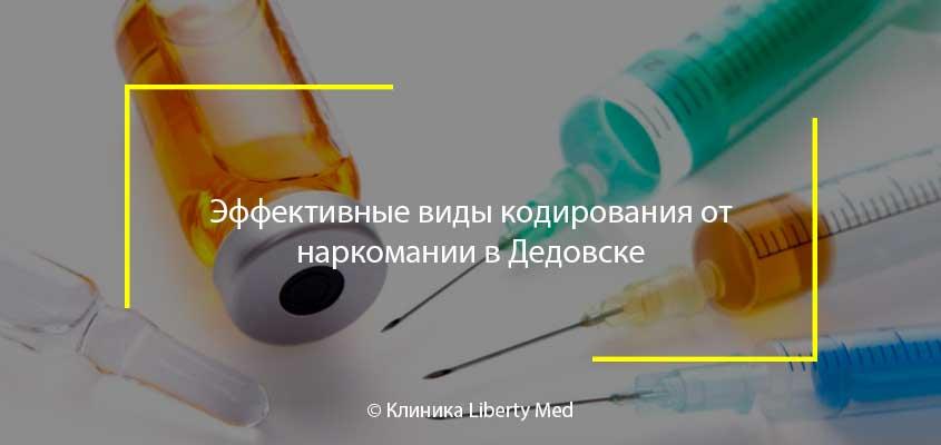 Кодирование наркомании в Дедовске