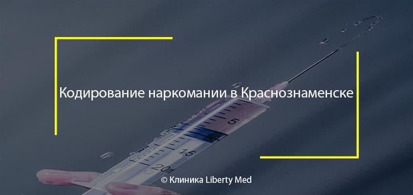 Кодирование наркомании в Краснознаменске