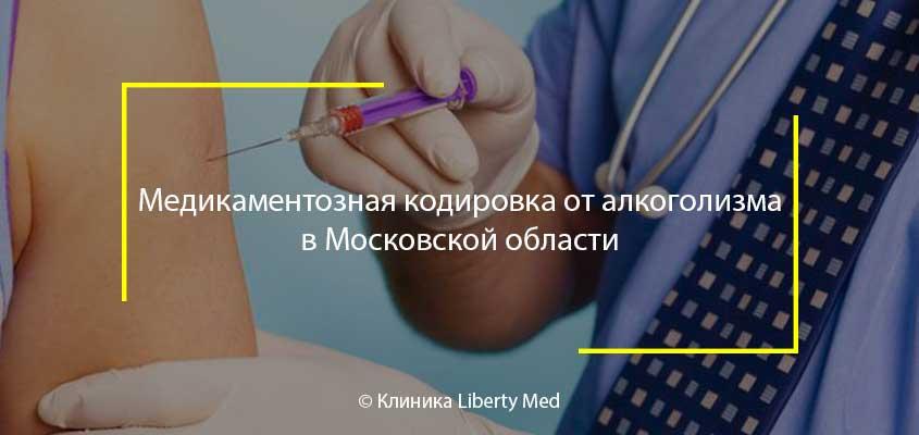 Кодирование алкоголизма в Московской области