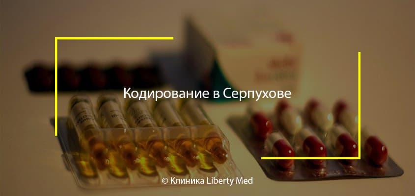 Кодирование в Серпухове