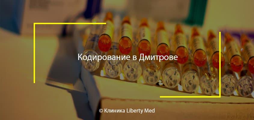 Кодирование в Дмитрове