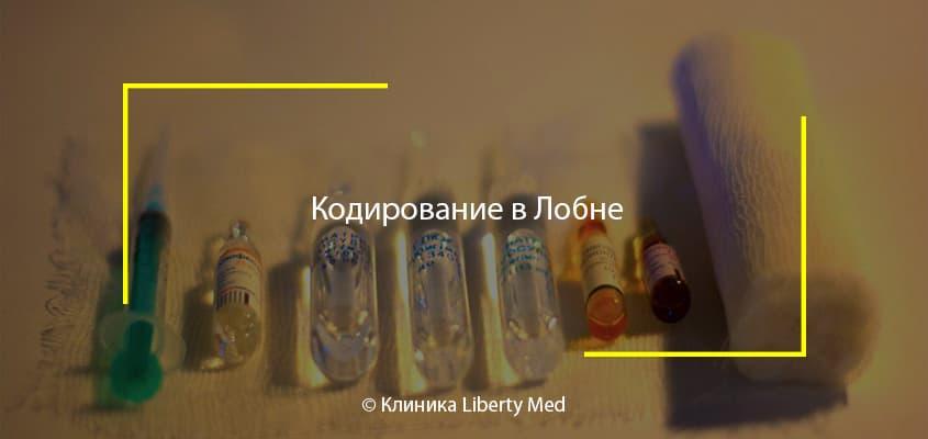 Лечение наркомании кодирование лобня проект по обж наркомания