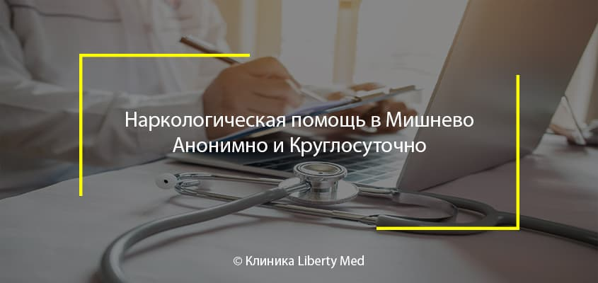 Наркологическая помощь в Мишнево Анонимно и Круглосуточно