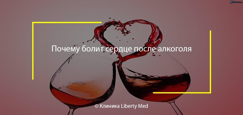 Почему болит сердце после алкоголя