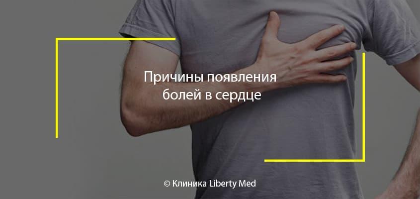 причины болей в сердце