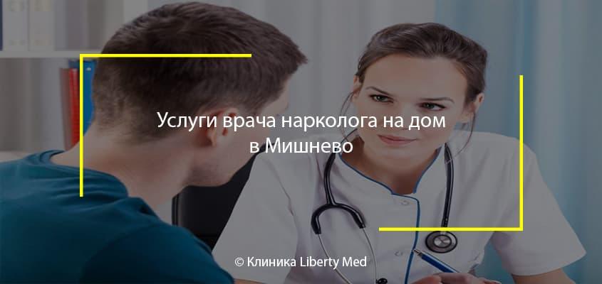 Услуги врача нарколога на дом в Мишнево