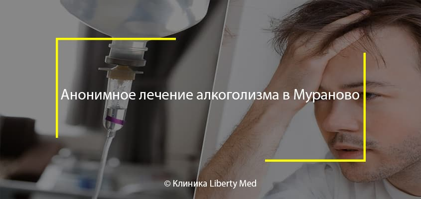 Анонимное лечение алкоголизма в Мураново
