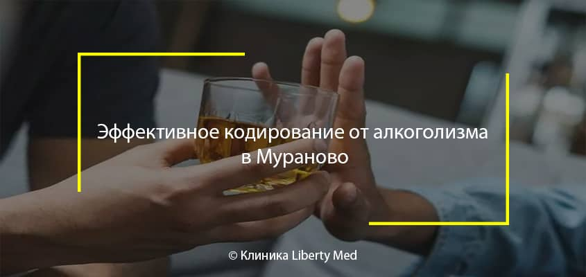 Кодирование от алкоголизма в Мураново