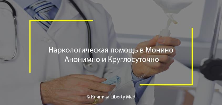 Наркологическая помощь в Монино Анонимно и Круглосуточно