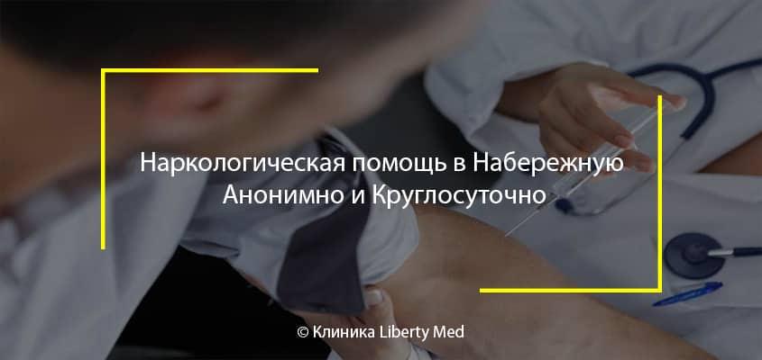Наркологическая помощь в Набережную Анонимно и Круглосуточно