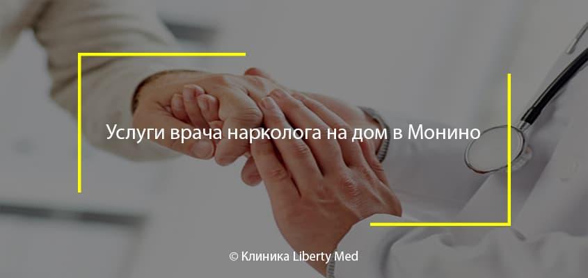 Услуги врача нарколога на дом в Монино. Анонимно и круглосуточно