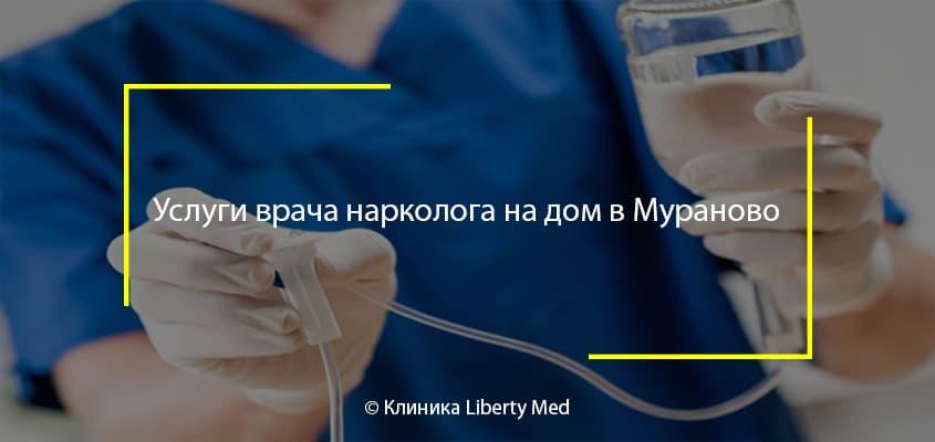 Услуги врача нарколога на дом в Мураново