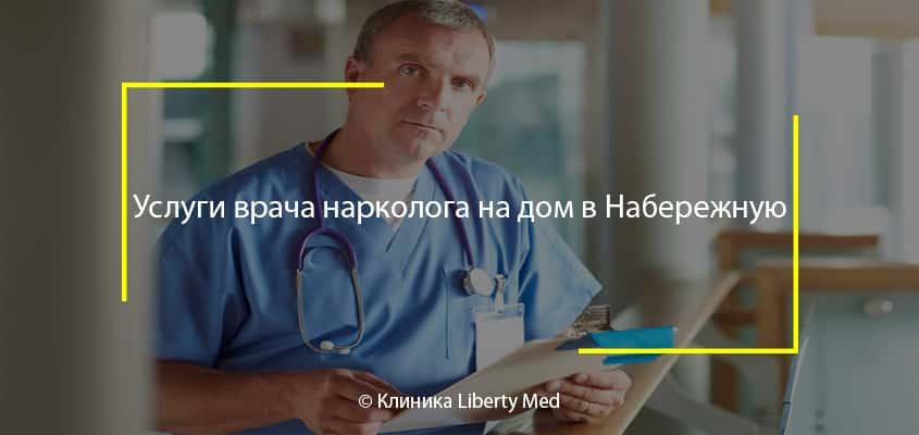 Услуги врача нарколога на дом в Набережную