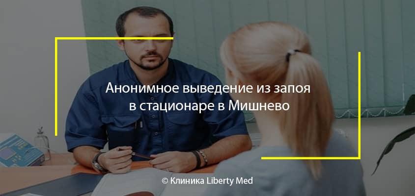 Анонимный вывод из запоя в стационаре Мишнево