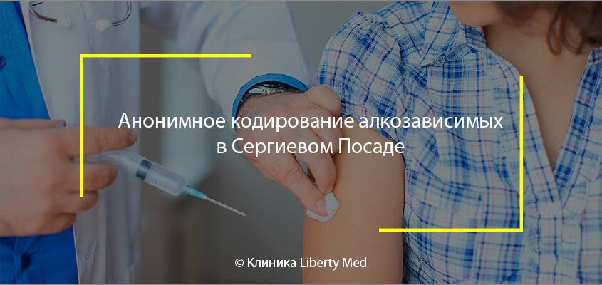 Кодирование алкоголизма Сергиев Посад