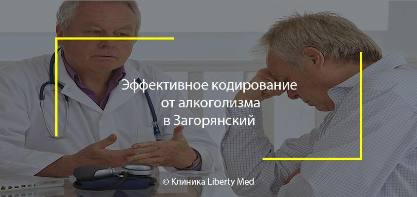 Кодирование алкоголизма Загорянский