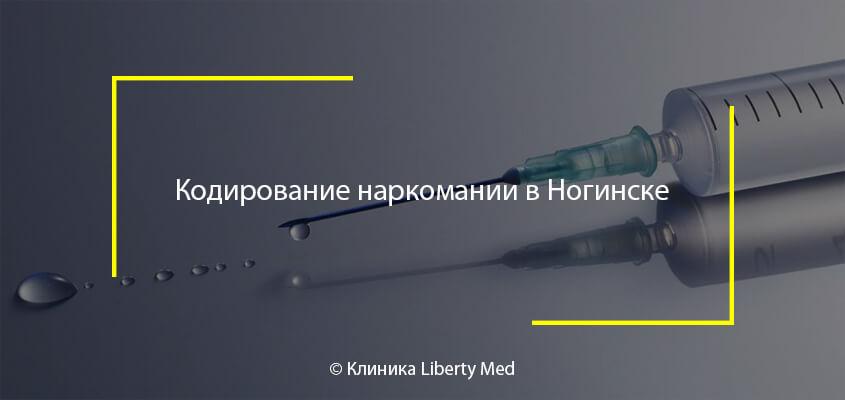 Кодирование наркомании Ногинск